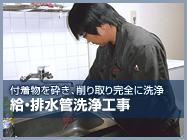 給・排水管洗浄工事